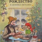 Свен Нурдквист: Рождество в домике Петсона.