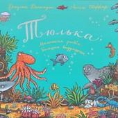 Джулия Дональдсон: Тюлька. Маленькая рыбка и большая выдумщица