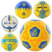 Мяч футбольный EV 3173. Супер цена!!