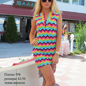 Яркие платья женские Леди размер 42-56