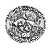 Монета серебряная На исполнение желаний