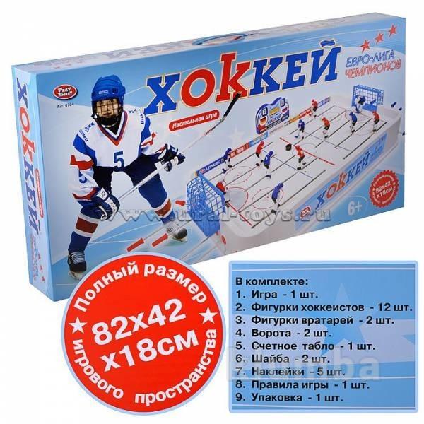 Игра настольный хоккей евро лига чемпионов арт. 0704. фото №1