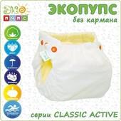Экопупс Classic многоразовый подгузник с вкладышем