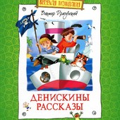 Книга Виктор Драгунский: Денискины рассказы.