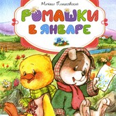 Михаил Пляцковский: Ромашки в январе. Сборник сказок.