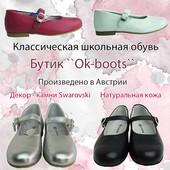 Классические туфли Richter  Австрия  с камнями Swarovski