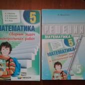 Сборник задач по математике (Мерзляк)