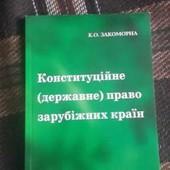 Продам юридическую литературу для высш.уч.заведений