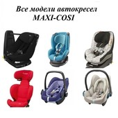 Maxi Cosi автокресла