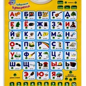 Букваренок Новый говорящий, Плакат обучающий, русский, на батарейках букварик