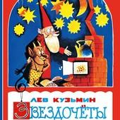 Лев Кузьмин: Звездочеты с илл. В. Чижикова. Цена снижена!