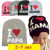 Шапка Я люблю папа, Я люблю мама, (на ОГ: 48-52см)