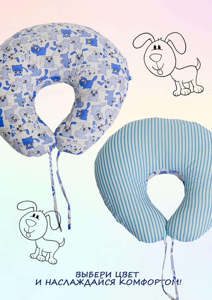 Подушка для беременных и кормящих мам рогалик фото №1