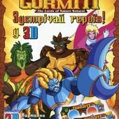 Книга с 3D очками Горміти. Зустрічай героїв! от  Перо Gormiti гормиты