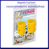 Прибор для экономии любого типа топлива  Power Magnetic Fuel Saver