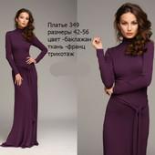 Теплые платье в пол женские размер от 42 по 56