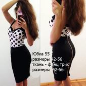 Юбки женские размер от 42 по 56