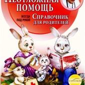 Комаровский Е. О. Неотложная помощь (твердый переплет)