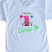 Именные футболочки с Пеппой. Ко дню рождения!