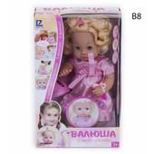 Пупс Валюша 30903 В интерактивный кукла с аксессуарами Беби Берн кукла Baby