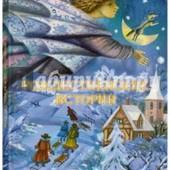 Рождественские истории (сборник).