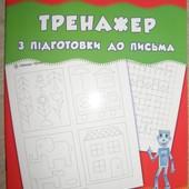 Столяренко Тренажер з підготовки до письма (серія: До школи готовий!)