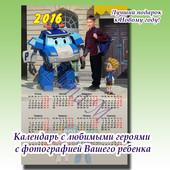 Календарь с фотографией Вашего ребенка! Отличный подарок! На выбор укр. или рус. Электронный вариант