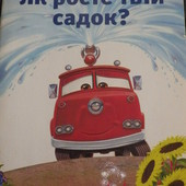 Книжка : чтение как приключение, серия дисней Тачки