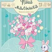 Матусин нотатник  рос.мовою для дівчаток . УП входить в ціну