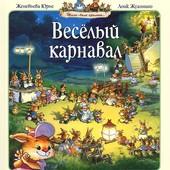 Женевьева Юрье: Веселый карнавал.