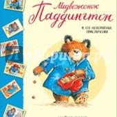 Майкл Бонд: Медвежонок Паддингтон и его невероятные приключения.