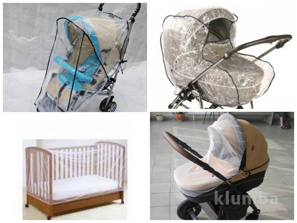 Дождевики и москитные сетки на коляски и кроватки фото №1