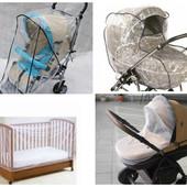 Дождевики и москитные сетки на коляски и кроватки