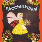 Ирина Карнаухова: Рассыпушки. Сборник стишков и песенок.