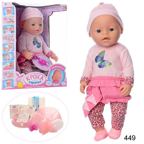 Пупс кроха карапуз 8020 кукла пупсик малятко немовлятко с аксессуарами фото №1