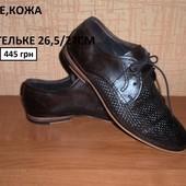кожаные туфли сост. новых 26.5 см