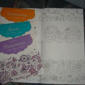 Раскраска книга релакс антистресс креатив для взрослых и детей старшего возраста магия вдохновение