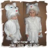 Карнавальный шикарный костюм Кота