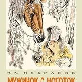 Николай Некрасов: Мужичок с ноготок.