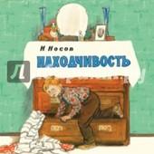 Николай Носов: Находчивость.