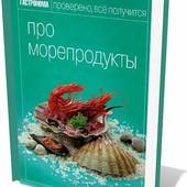 Книга Гастронома.Морепродукты.