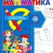 Математика. Федієнко В.