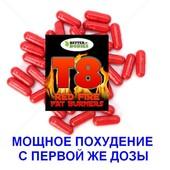T8 Red Fire - убийца лишнего жира! Мощное похудение с первого же дня применения!