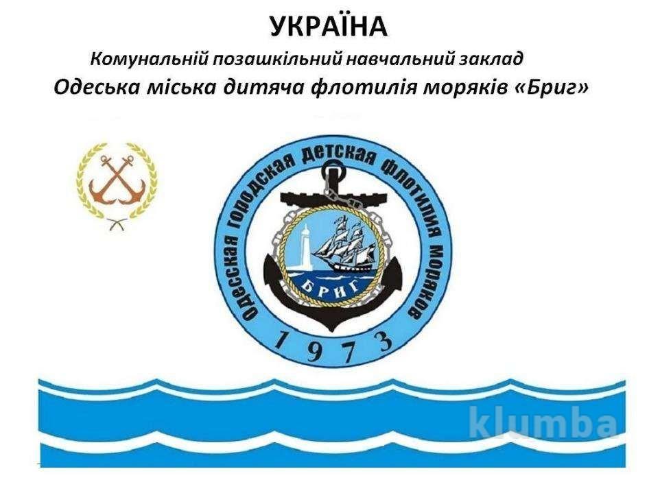 Одесса! бесплатное обучение детей будущей профессии моряков фото №1