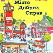 Річард Скаррі, Місто добрих справ  - вперше українською!