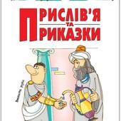 Словники для дiтей Прислів'я та приказки