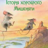 Iсторiя хороброго Мишеняти