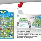 Интерактивный плакат Берегись автомобиля