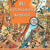 Історії у малюнках: На піратському кораблі