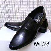 Классические туфли из натур кожи в наличии!